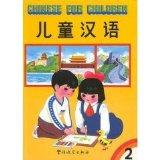 Chinese for Children 2(er Tong Han Yu)