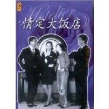 Hotelier(Chinese Edition)