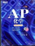 The New Oriental AP exam Designated tutorial: AP Chemistry(Chinese Edition)
