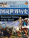 World History (illustrated version for students) (Chinese Edition)