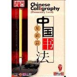 Chinese Calligraphy - Elementary Level (6 DVDs) (English and Chinese Edition)
