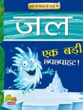 Know All About : Water - the Big Splash (Hindi)