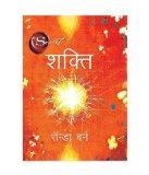 Shakti (Hindi Edition)