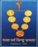 Bharat Avem Sindhu Sabhayata (Hindi Edition)