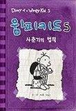 Diary of a Wimpy Kid: The Ugly Truth (Korean Edition)