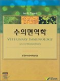 Veterinary Immunology, 8 / E (Korean edition)
