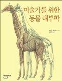Animal Anatomy for Artists (Korean edition)