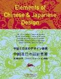 Elements of Chinese And Japanese Design