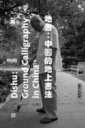 Dishu : Ground Calligraphy in China