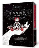 The Night Circus (Chinese Edition)