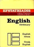 Greek-English - English-Greek