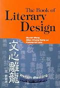 Book of Literary Design