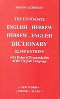 Up-To-Date English-Hebrew Dictionary With Rules of Pronunciation of the English Language  82...