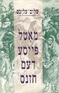 Sholem-Aleikhem: Motl Peyse Dem Khazns. Motl Peyse, The Cantors Son (Yiddish Edition)