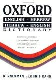 Oxford English-hebrew Hebrew-english Dictionary English-Hebrew/Hebrew-English