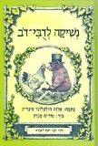 A Kiss for Little Bear (Hebrew)  - I Know How to Read series (I Can Read!) (Hebrew Edition)