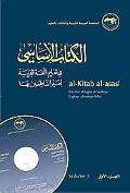 al-Kitab al-asasi A Basic Course for Teaching Arabic to Non-Native Speakers, Vol I