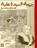Muhimat Al Sayyda Alia: Inkaz Kuttub Al Iraq - Alia's Mission: Saving the Books of Iraq (Ara...