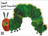 Al Dudatu Al Shadidatu Al Gou: The Very Hungry Caterpillar