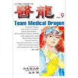 Medical Dragon 9 (Traditional Chinese Edition)