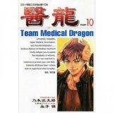 Medical Dragon 10 (Traditional Chinese Edition)