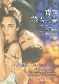The Time Traveler's Wife (Chinese Edition)