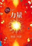 The Secret: The Power (Chinese Edition)