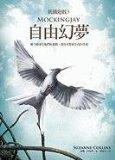 Mockingjay (the Hunger Games, Book 3) (Chinese Edition)