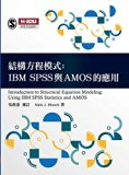 Introduction to Structural Equation Modeling Using IBM SPSS Statistics and AMOS, 2nd edition...