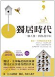 Going Solo: The Extraordinary Rise and Surprising Appeal of Living Alone (Chinese Edition) (...