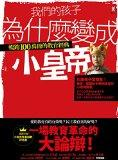 Why our children become little emperors Education: selling 1 million classic(Chinese Edition)