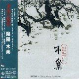 Yi Ching Music for the Health: Wood