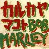 Covers Bob Marley