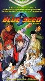Blue Seed, Vol. 4: The Kushinada Project [VHS]