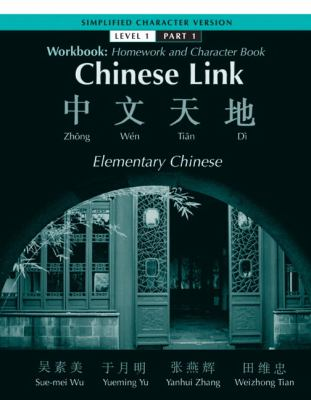 Chinese Link: Elementary Chinese Workbook: Homework and Character Book, Level 1, Part 1: Simplified Character Version
