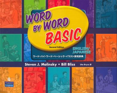 Word by Word Basic English-japanese