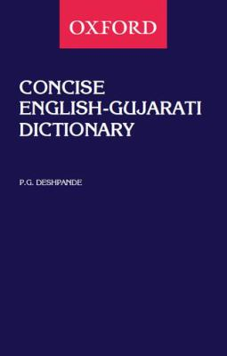 Concise English-Gujarati Dictionary - P. G. Deshpande