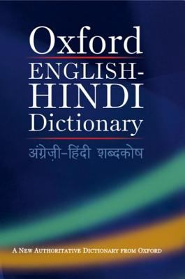 Oxford English-Hindi Dictionary