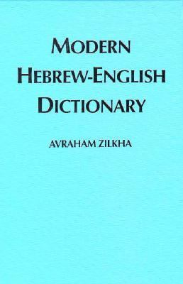 Modern Hebrew English Dictionary