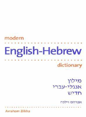 Modern English Hebrew Dictionary