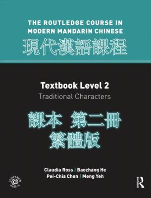 Course in Modern Mandarin Chinese