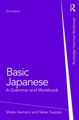Basic Japanese: A Grammar and Workbook (Grammar Workbooks) (Japanese Edition)