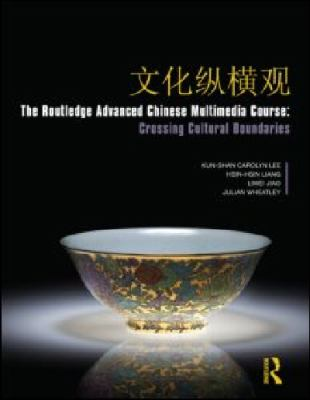 Crossing Cultural Boundaries: An Advanced Chinese Multimedia Course