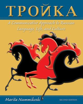 Troika: A Communicative Approach to Russian Language, Life, and Culture (Russian Edition)
