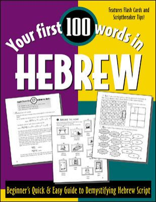 Your First 100 Words in Hebrew Beginner's Quick & Easy Guide to Demystifying Hebrew Script