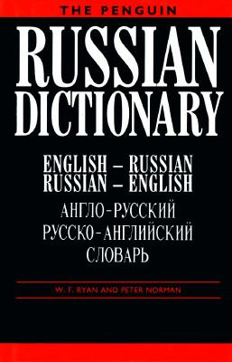 Penguin Russian Dictionary: English-Russian, Russian-English
