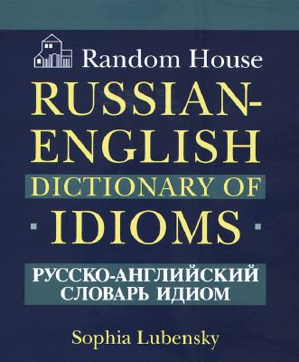 Random House Russian-English Dictionary of Idioms