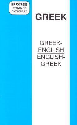 Greek-English - English-Greek Standard Dictionary