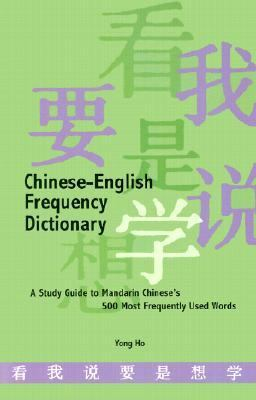 Chinese-English Frequency Dictionary A Study Guide to Mandarin Chinese's 500 Most Frequently Used Words