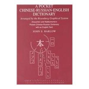 A Chinese-Russian-English Dictionary: Arranged by the Rosenberg Graphical System (ABC Chinese Dictionary)